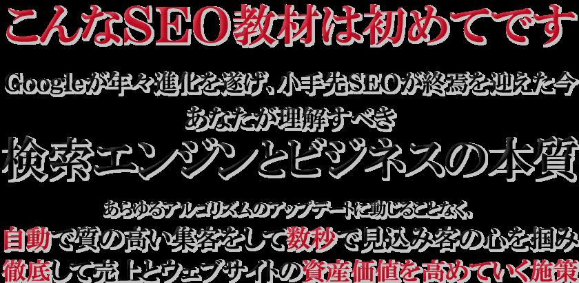 戸田丈勝の本質のビジネスSEO術
